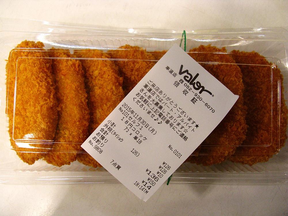 2015_11_30高岳:バロー18円コロッケ (1)