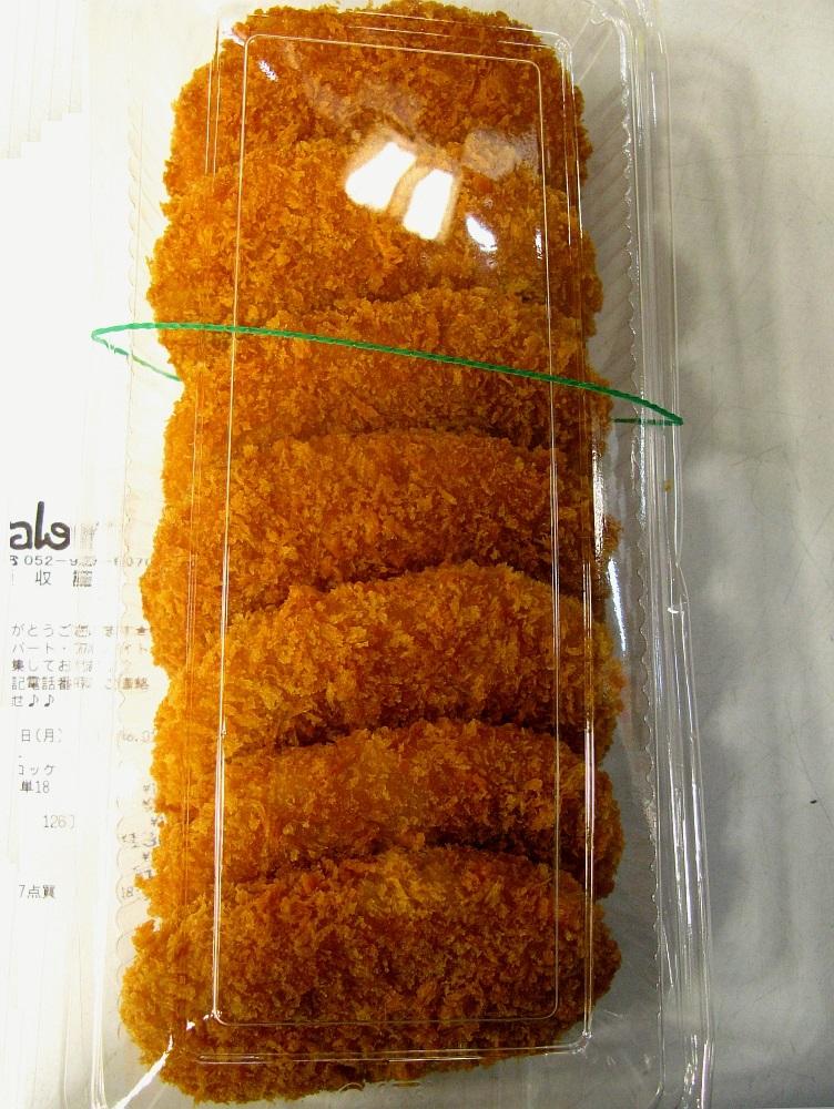 2015_11_30高岳:バロー18円コロッケ (2)