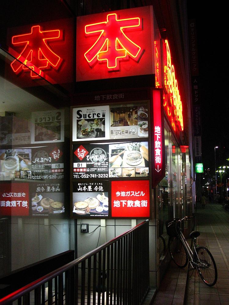 2015_03_31今池:シュクレ (1)