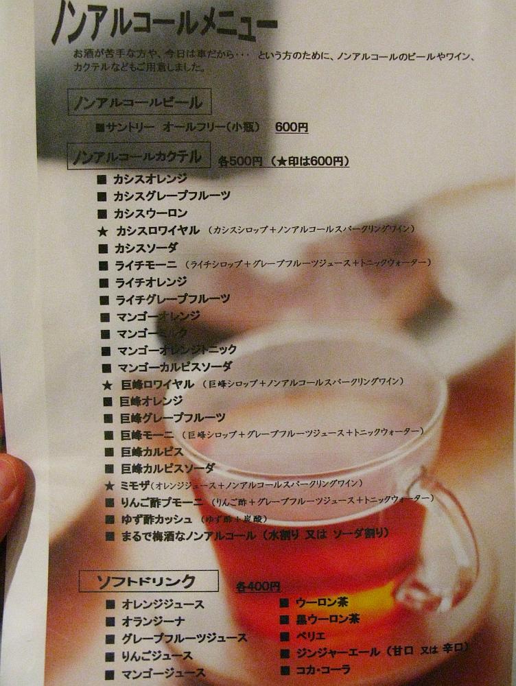 2015_03_31今池:シュクレ- (10)