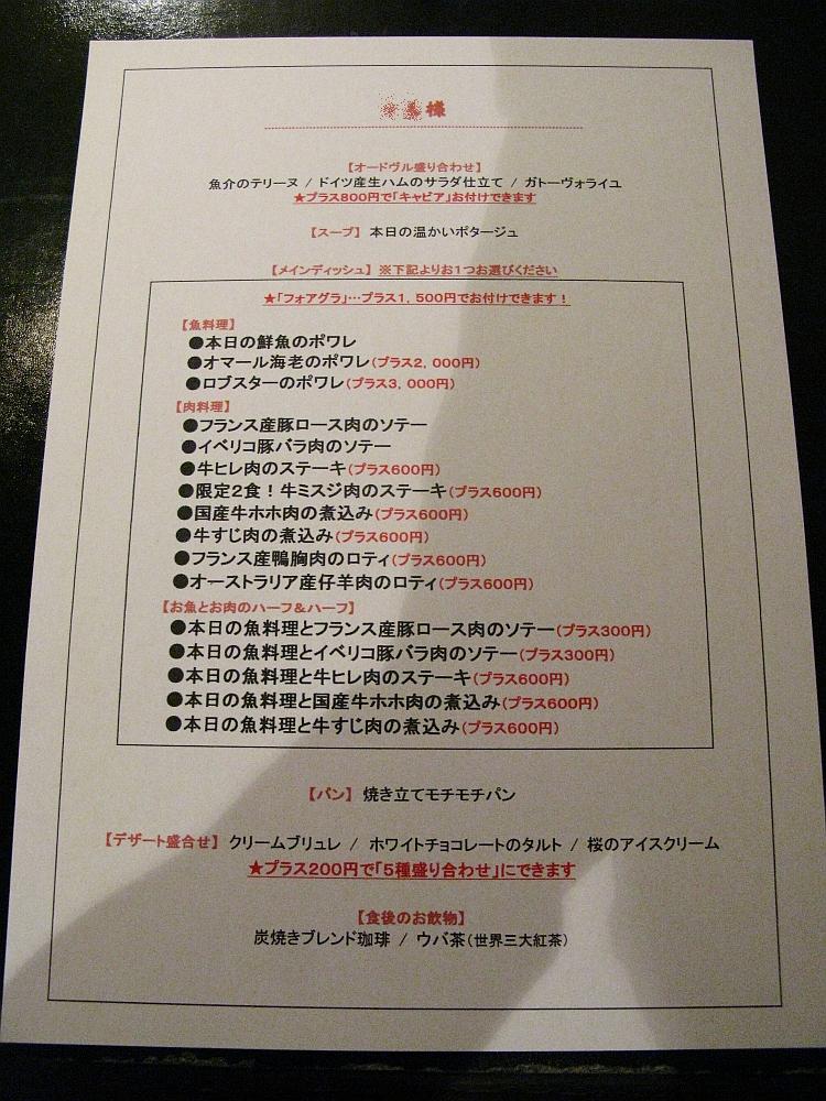 2015_03_31今池:シュクレ (8)