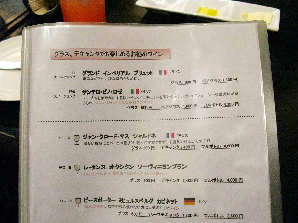 2015_03_31今池:シュクレ- (29)