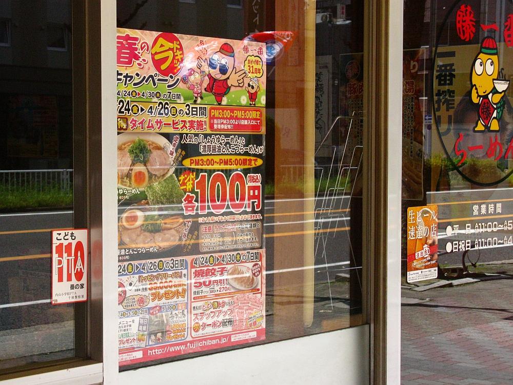 2015_04_23今池:藤一番 (9)