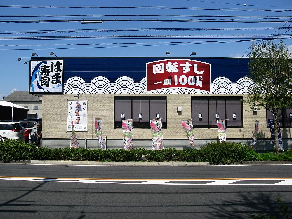 2015_04_11新守山:はま寿司 (1)