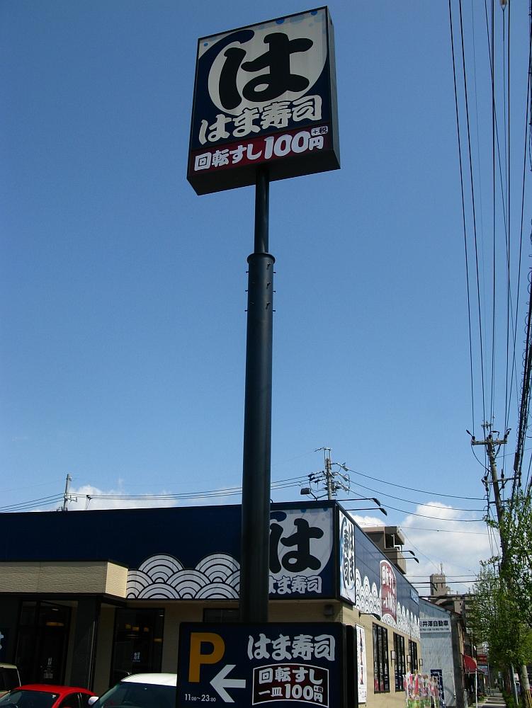 2015_04_11新守山:はま寿司 (3)