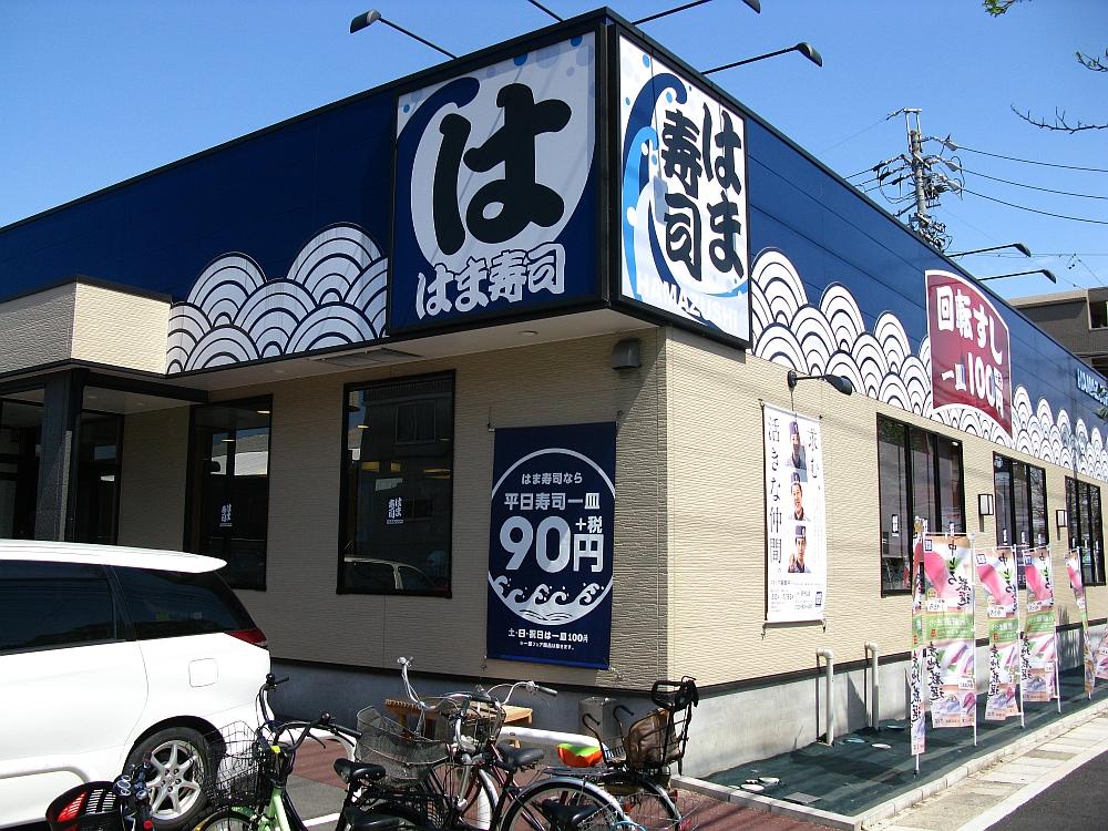 2015_04_11新守山:はま寿司 (4)