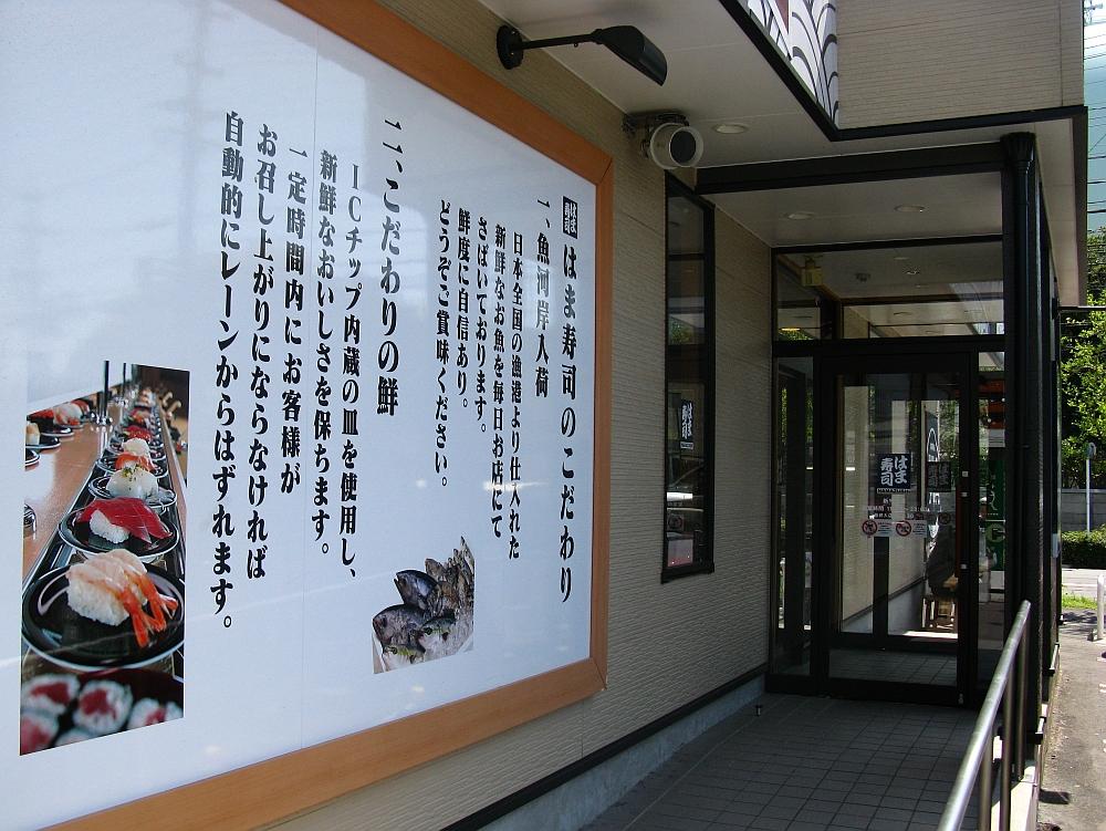 2015_04_11新守山:はま寿司 (8)