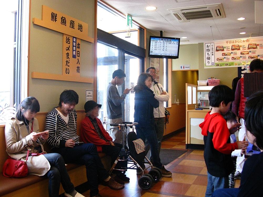 2015_04_11新守山:はま寿司- (15)