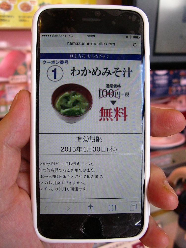 2015_04_11新守山:はま寿司- (55)