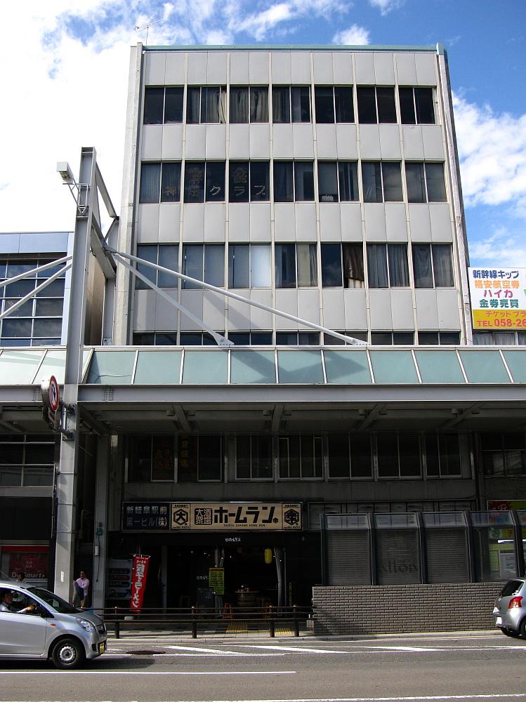 2014_11_06 岐阜:中華料理 駅前飯店 (3-)