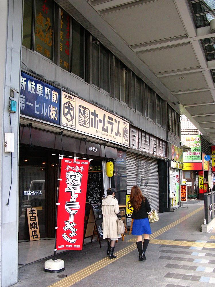 2014_11_06 岐阜:中華料理 駅前飯店 (4)