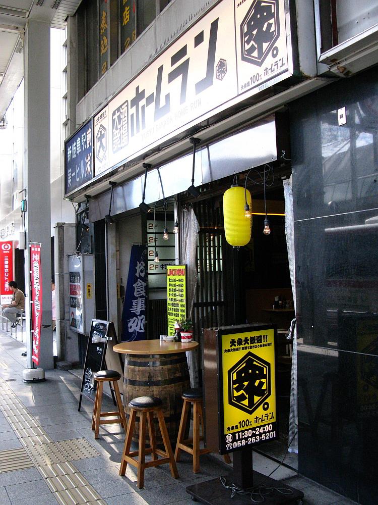2014_11_06 岐阜:中華料理 駅前飯店 (7)