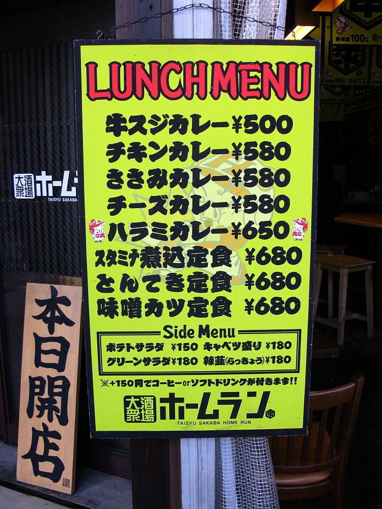 2014_11_06 岐阜:中華料理 駅前飯店 (8)