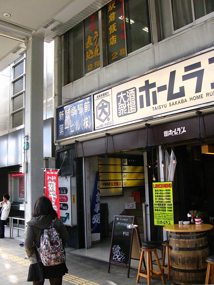 2014_11_06 岐阜:中華料理 駅前飯店 (5)