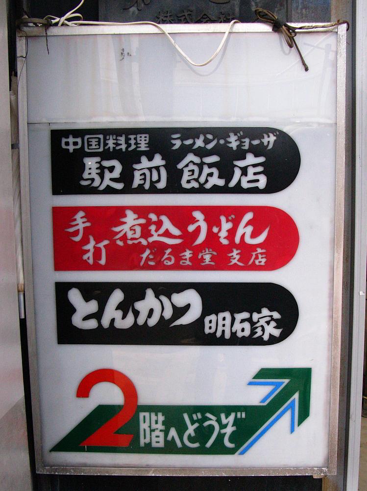 2014_11_06 岐阜:中華料理 駅前飯店- (10)