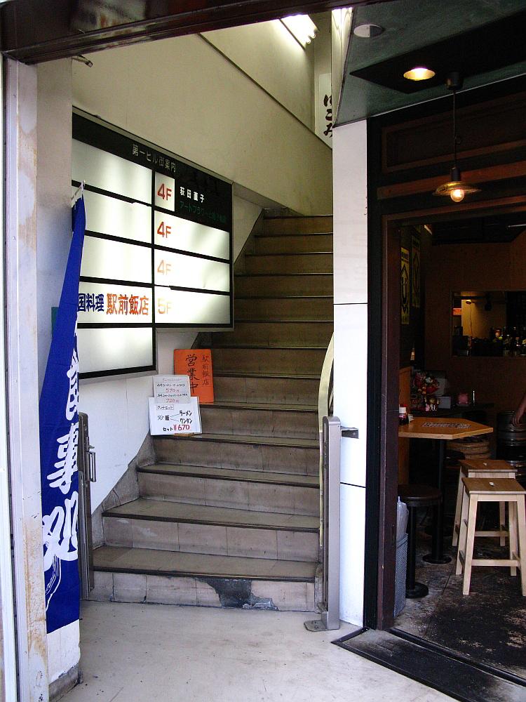 2014_11_06 岐阜:中華料理 駅前飯店- (11)
