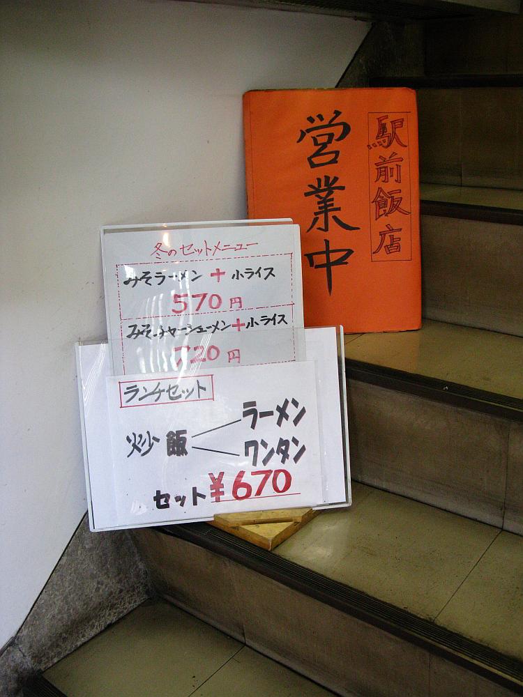 2014_11_06 岐阜:中華料理 駅前飯店- (12)