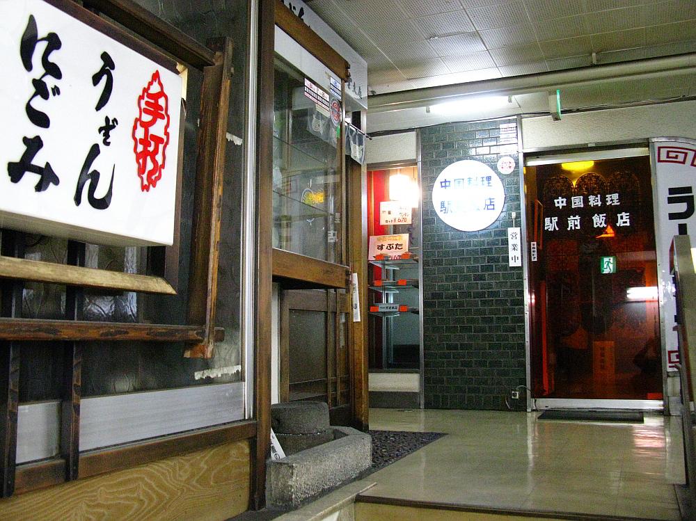 2014_11_06 岐阜:中華料理 駅前飯店- (15)