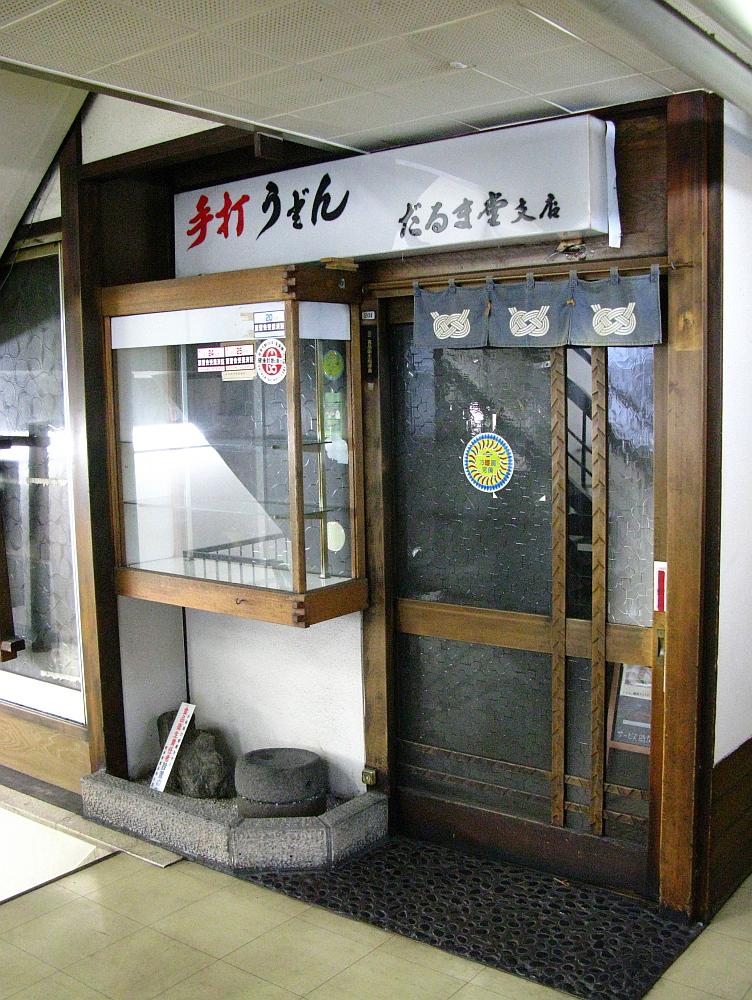 2014_11_06 岐阜:中華料理 駅前飯店- (17)