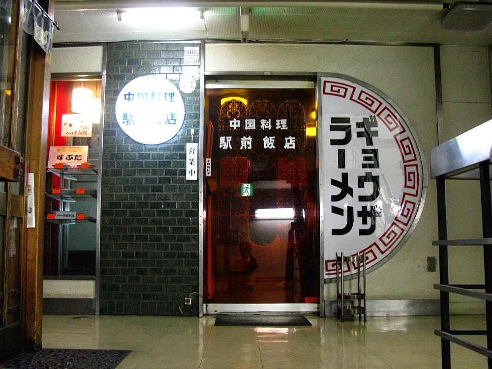 2014_11_06 岐阜:中華料理 駅前飯店- (20)