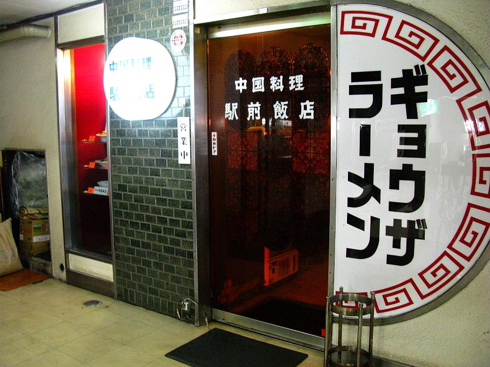 2014_11_06 岐阜:中華料理 駅前飯店- (21)