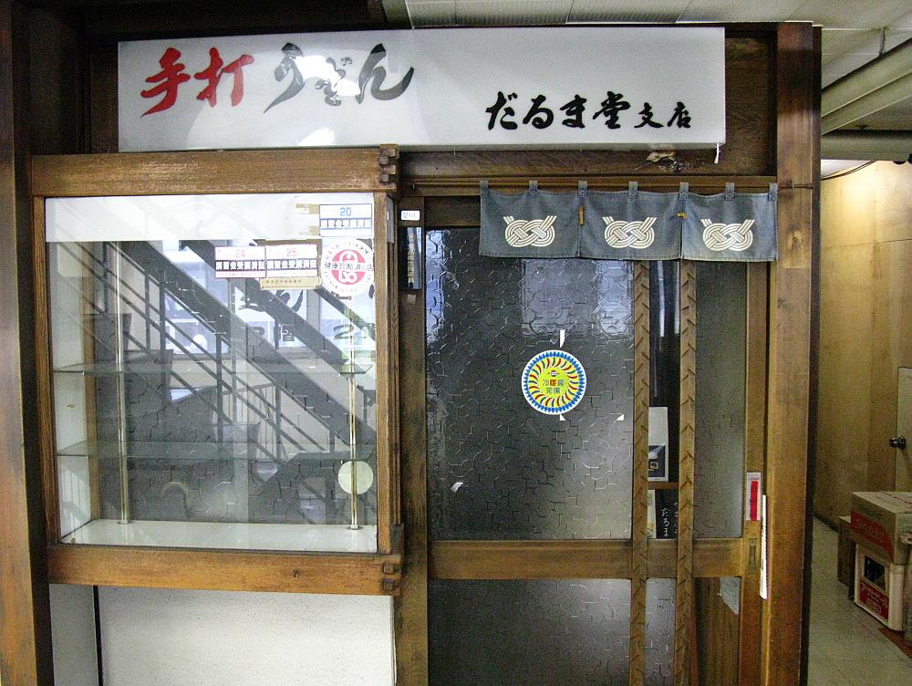 2014_11_06 岐阜:中華料理 駅前飯店- (19)