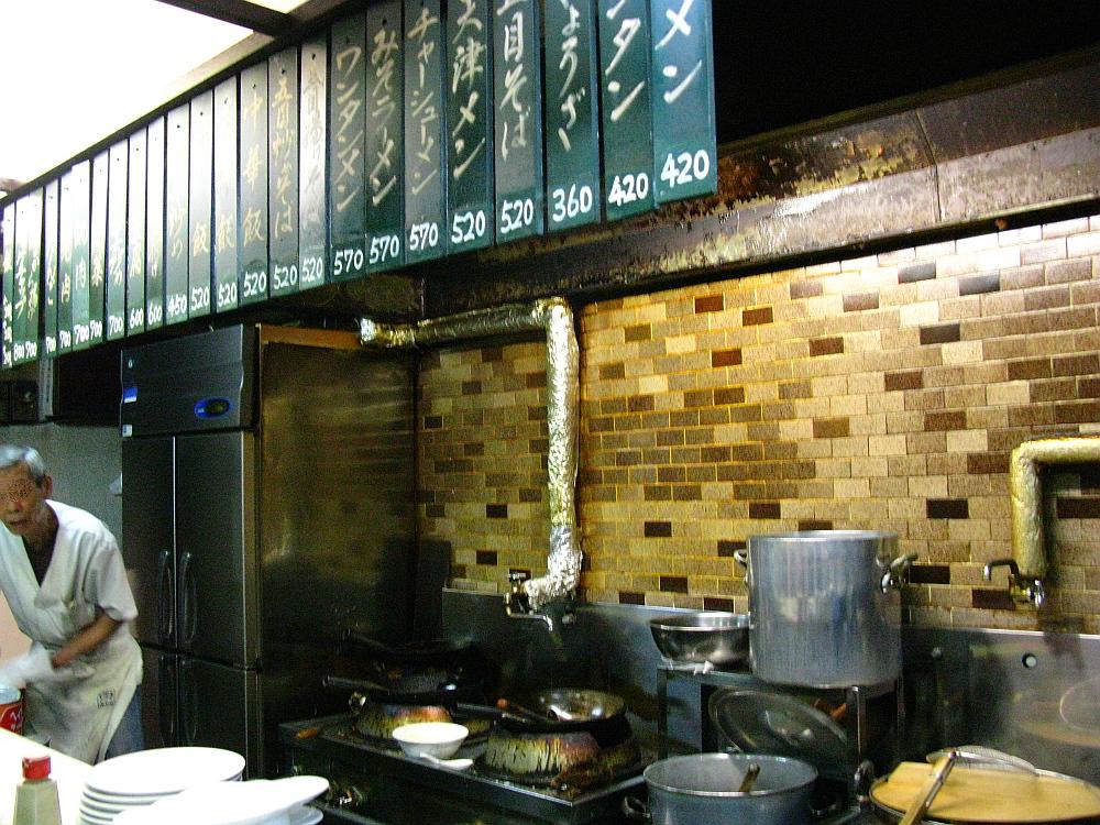 2014_11_06 岐阜:中華料理 駅前飯店- (22)