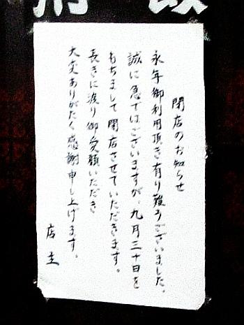 2015_10_16岐阜:だるま堂支店- (10A)