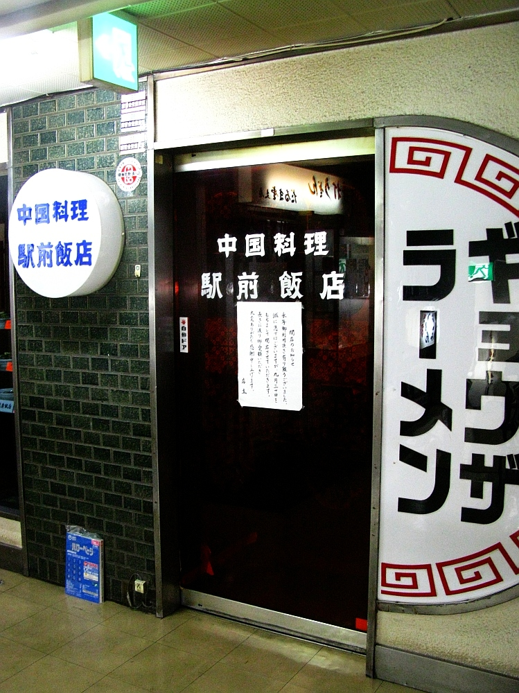 2015_10_16岐阜:だるま堂支店- (10)