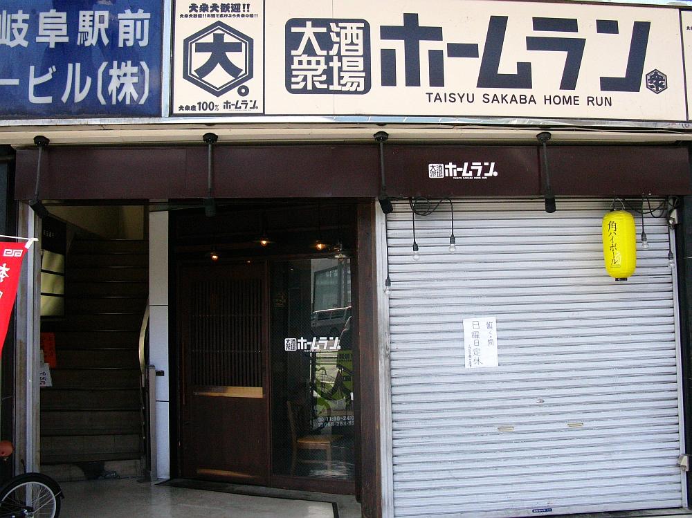 2015-02-19岐阜:とんかつ松屋 (1)