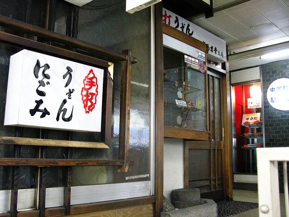 2015-02-19岐阜:とんかつ松屋 (2)