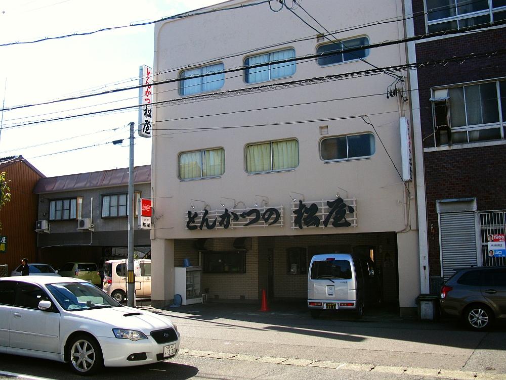 2015-02-19岐阜:とんかつ松屋- (10)