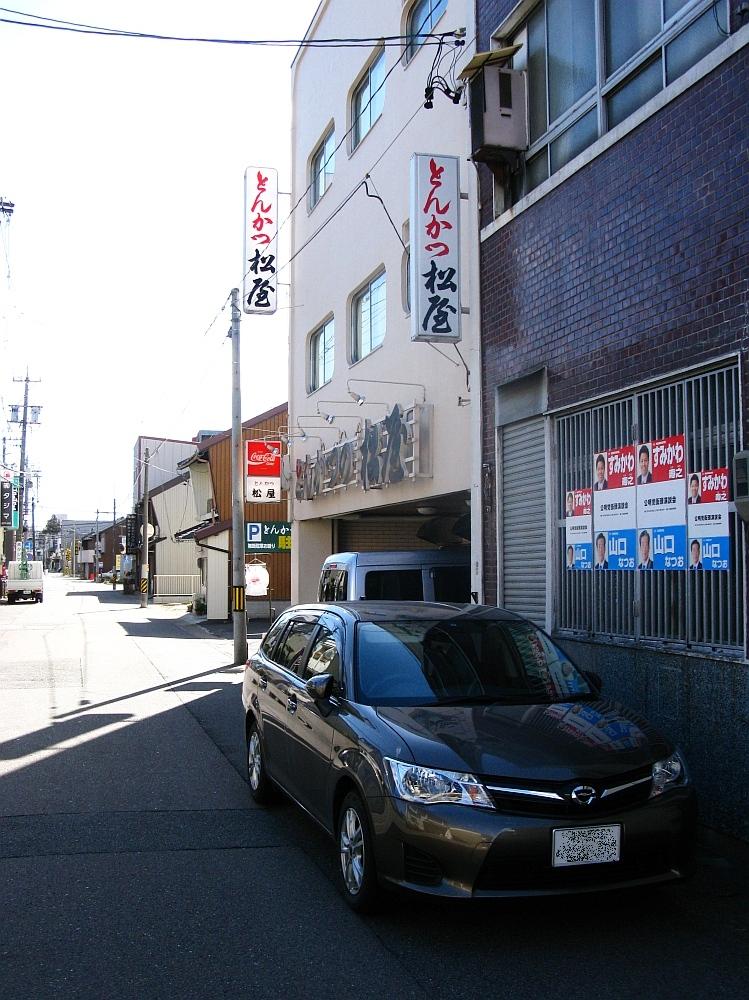 2015-02-19岐阜:とんかつ松屋- (13)