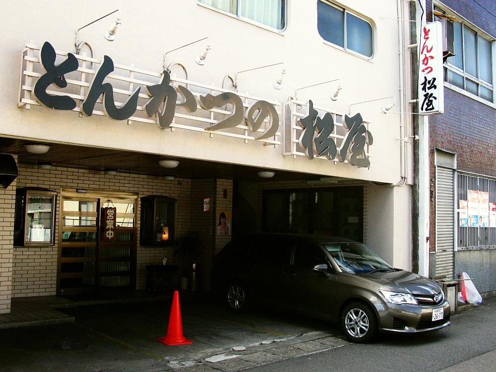 2015-02-19岐阜:とんかつ松屋- (15)