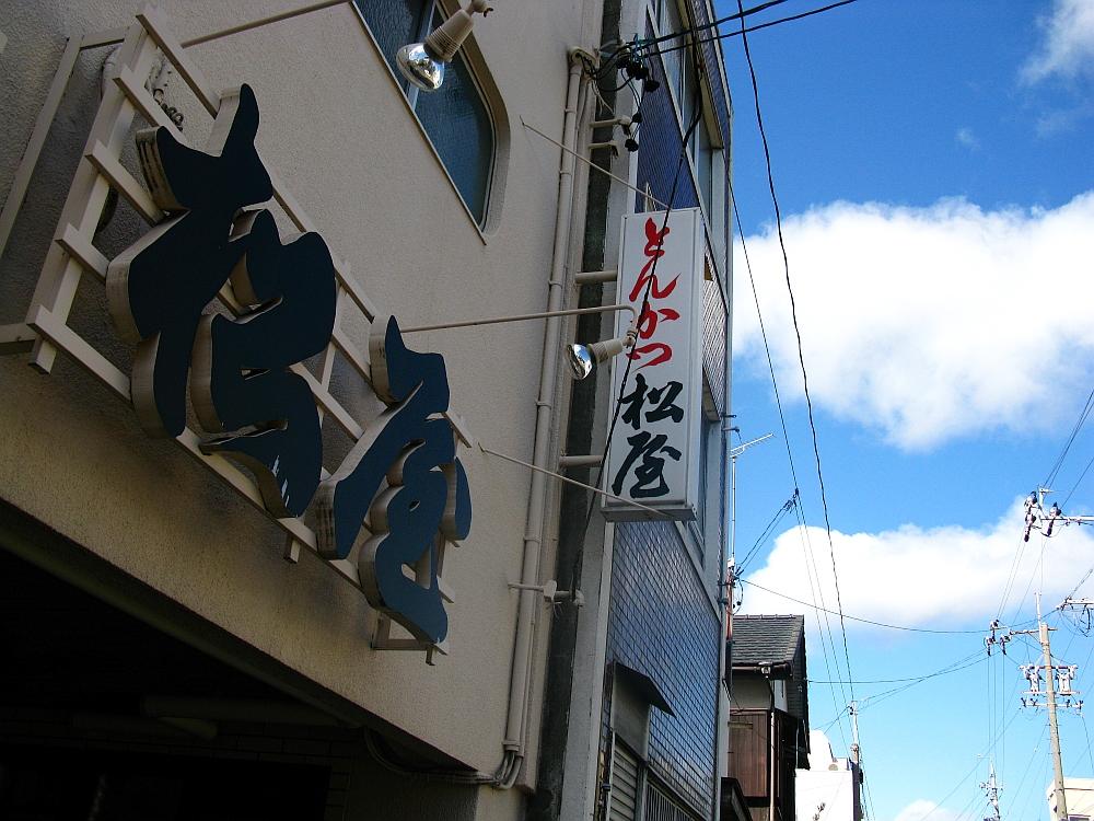 2015-02-19岐阜:とんかつ松屋 (8)