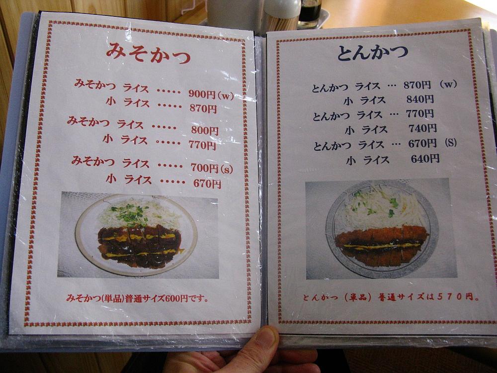2015-02-19岐阜:とんかつ松屋- (25)