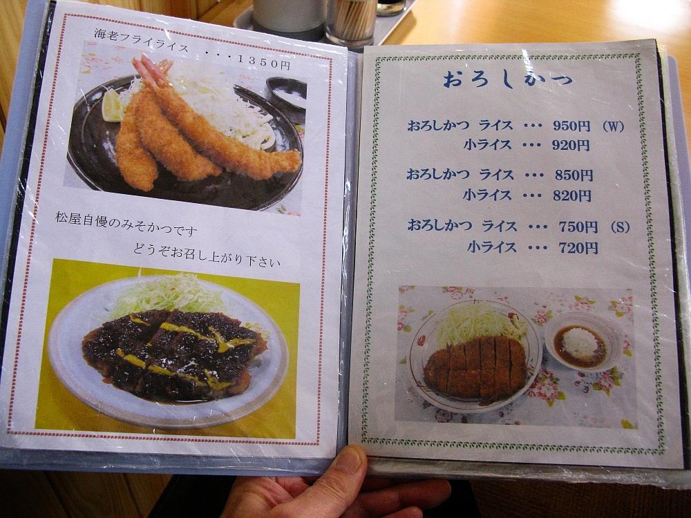 2015-02-19岐阜:とんかつ松屋- (26)