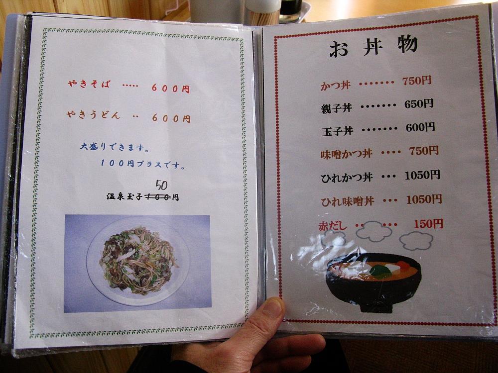 2015-02-19岐阜:とんかつ松屋- (30)