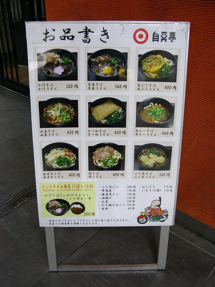 2015_01_08浜松:うどんそば自笑亭 (4)