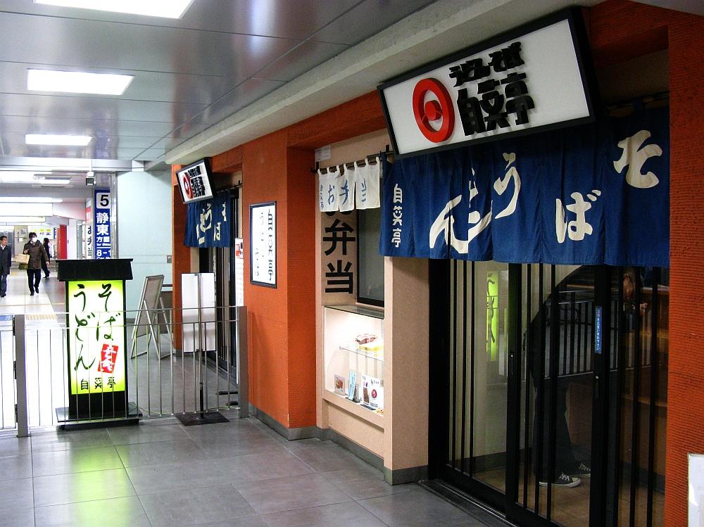 2015_01_08浜松:うどんそば自笑亭 (5)