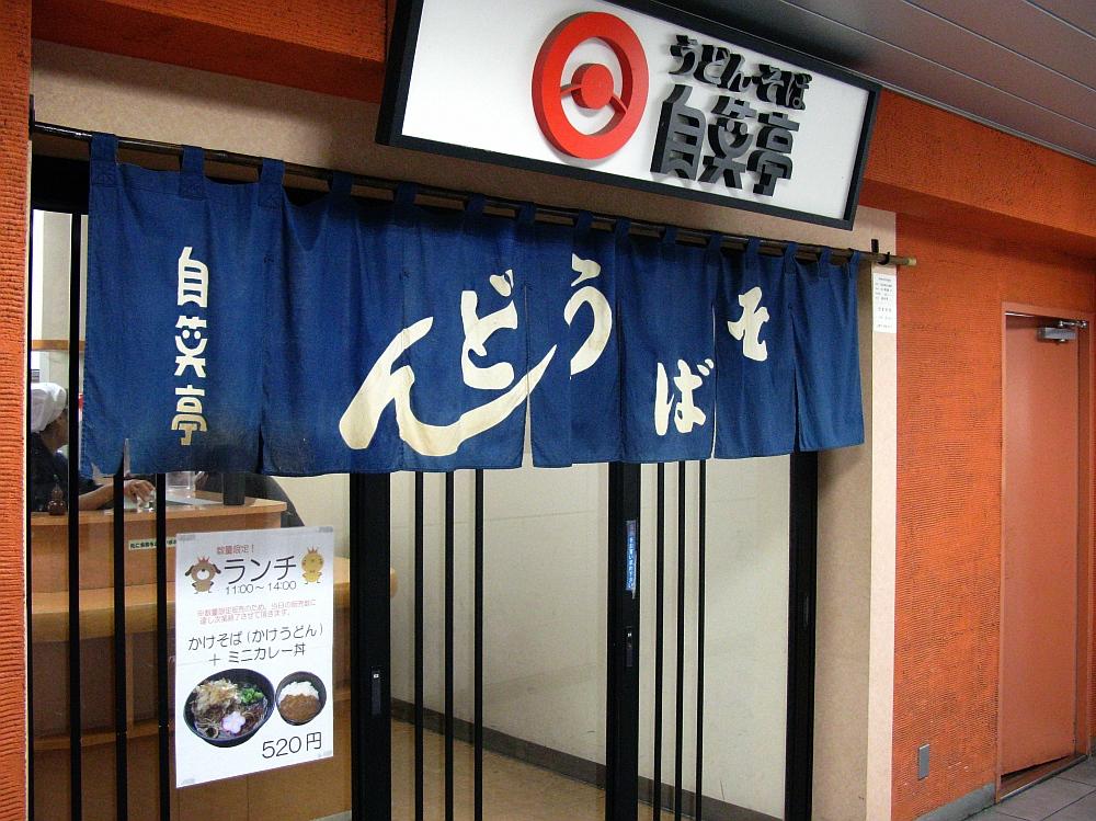 2015_01_08浜松:うどんそば自笑亭 (8)