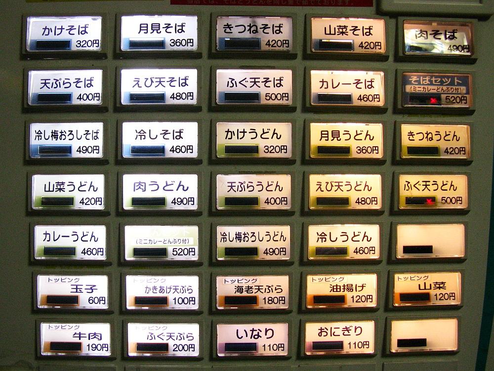 2015_01_08浜松:うどんそば自笑亭 (9)