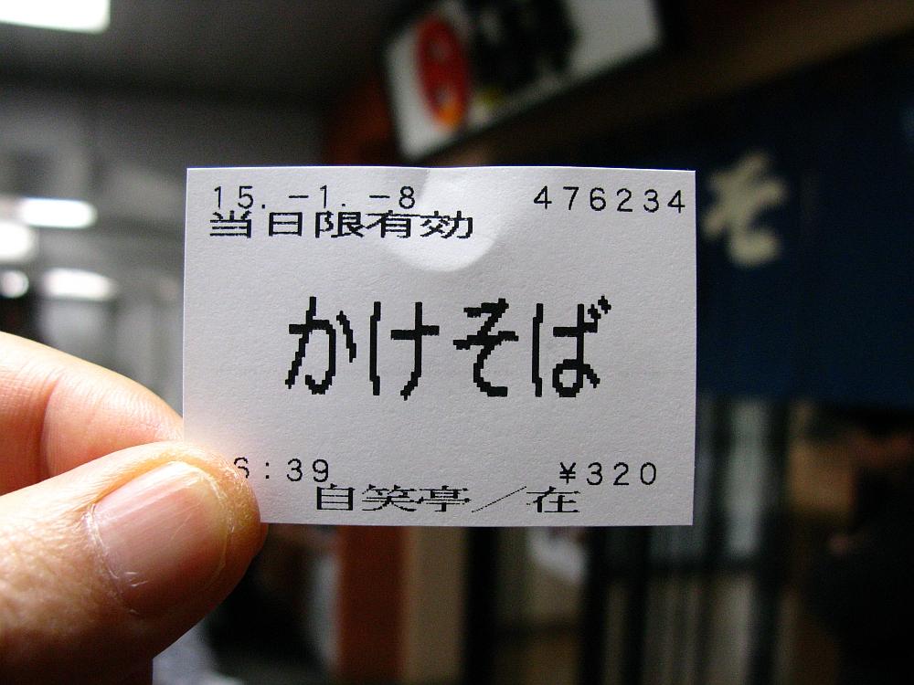 2015_01_08浜松:うどんそば自笑亭- (13)