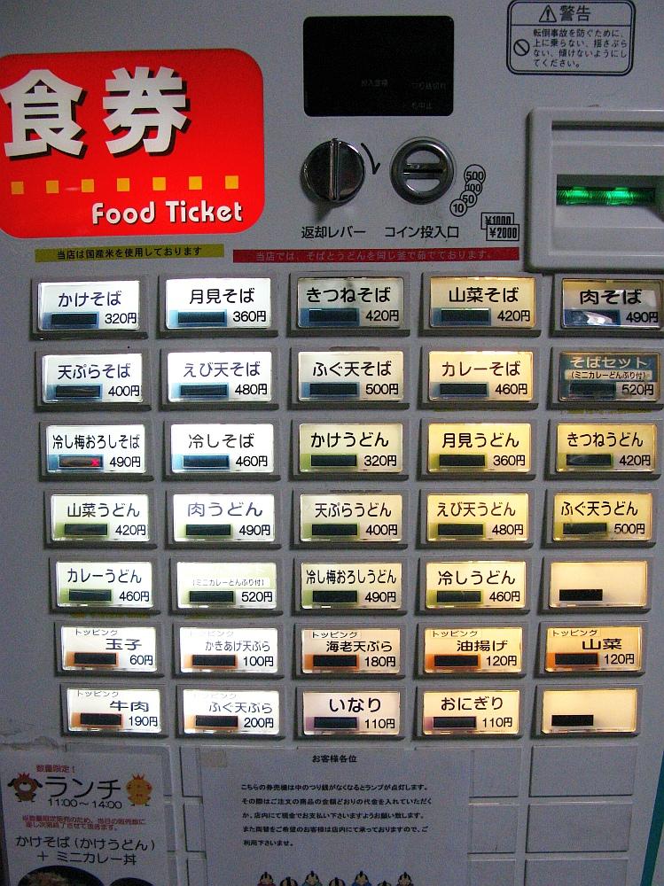 2015_01_08浜松:うどんそば自笑亭 (7)