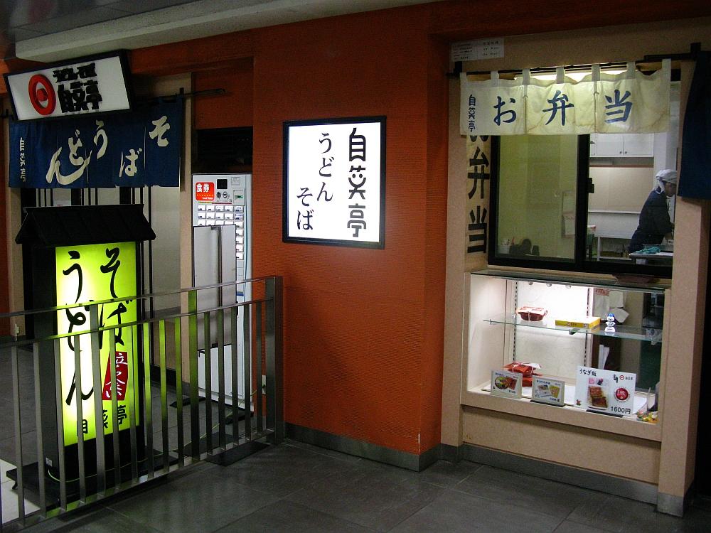 2015_03_11浜松:自笑亭 (3)