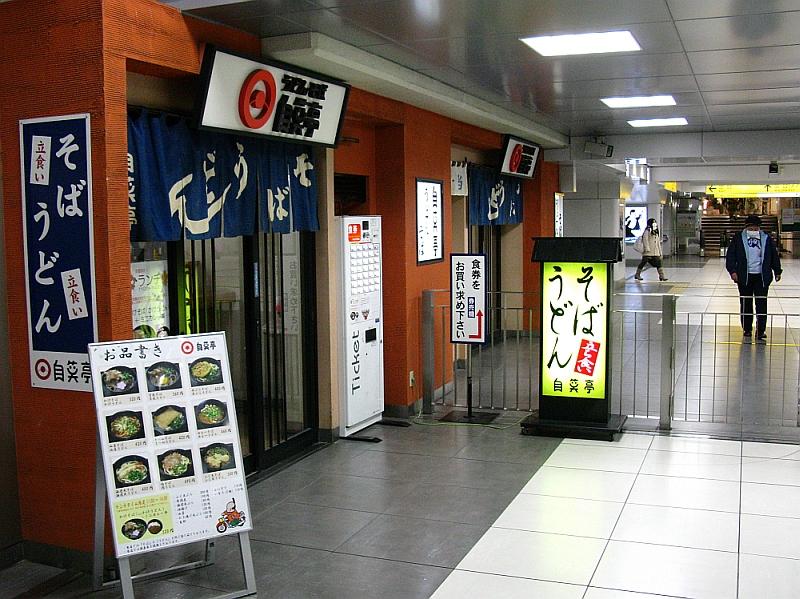 2015_01_08浜松:うどんそば自笑亭- (38)
