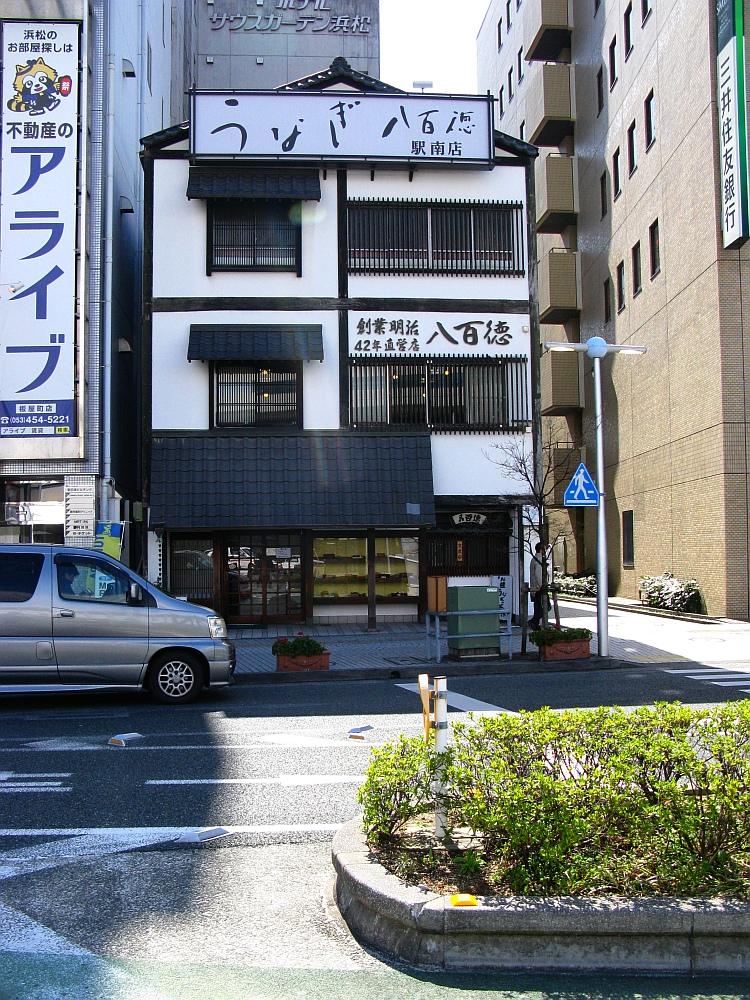 2015_03_11浜松: (5)