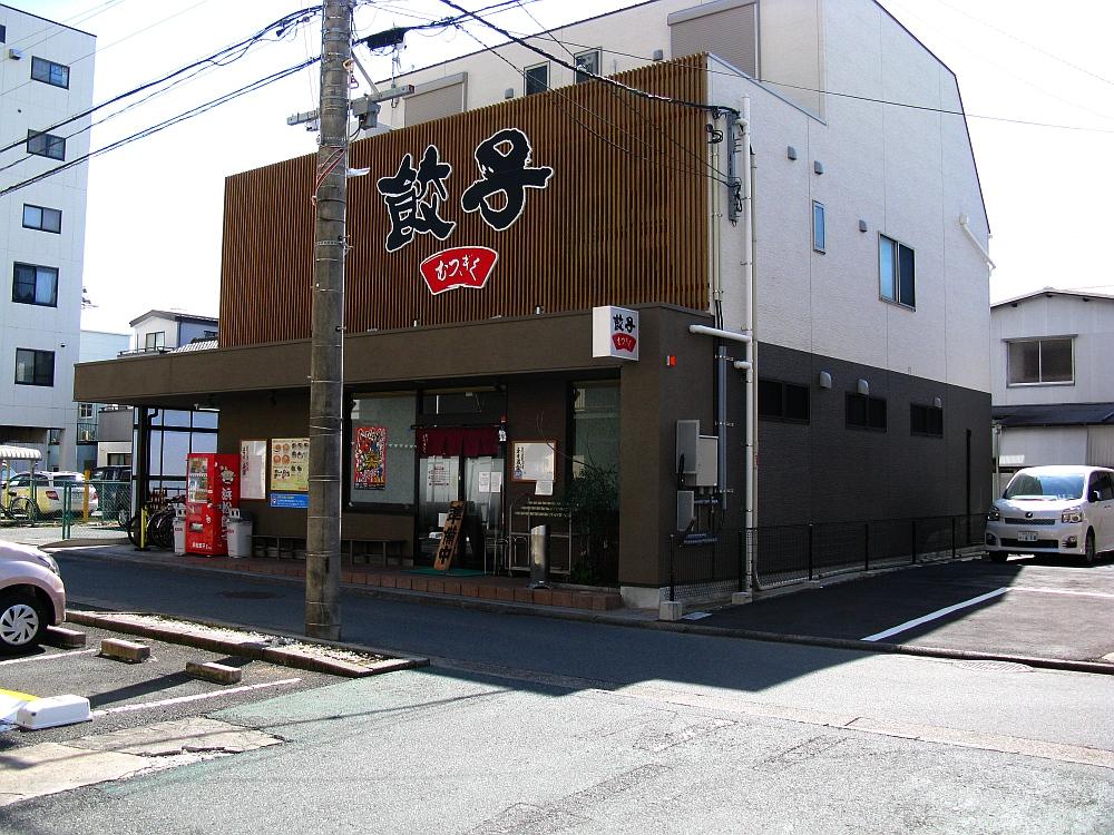 2015_03_11浜松:餃子むつぎく (4)