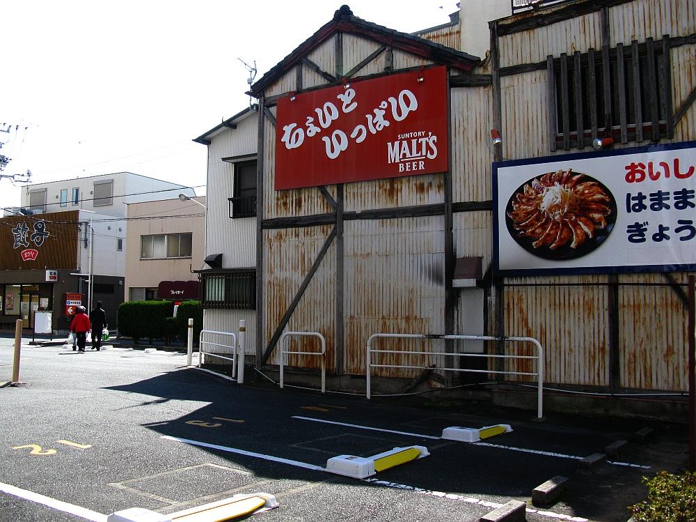 2015_03_11浜松:餃子むつぎく (2)