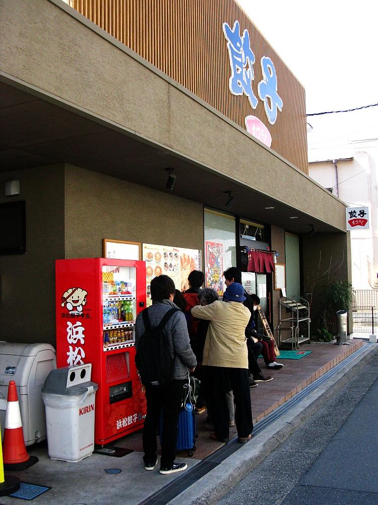 2015_03_11浜松:餃子むつぎく (8)